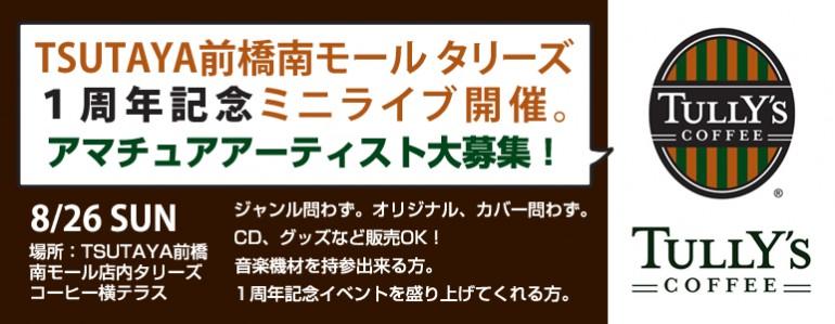 TSUTAYA前橋南モール店タリーズ1周年記念ミニライブ開催。アマチュアアーティスト大募集!
